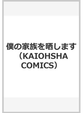 僕の家族を晒します (KAIOHSHA COMICS)