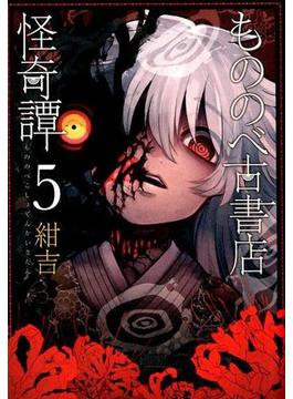 もののべ古書店怪奇譚 5 (MGC Beat's SERIES)