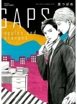 GAPS apples and oranges (H&C Comics)