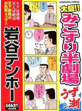 大盛!!みこすり半劇場  うず潮(ぶんか社コミックス)