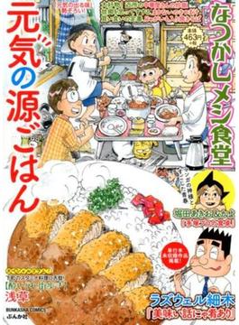 なつかしメシ食堂  元気の源ごはん(ぶんか社コミックス)