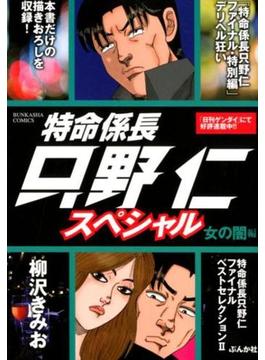 特命係長只野仁スペシャル  女の闇編(ぶんか社コミックス)