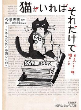 猫がいればそれだけで まるごと1冊、猫のこと(知的生きかた文庫)