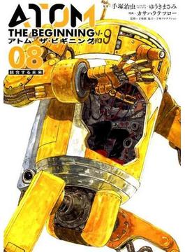 アトム ザ・ビギニング 08 (HCヒーローズコミックス)