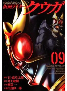 仮面ライダークウガ 09 (HCヒーローズコミックス)