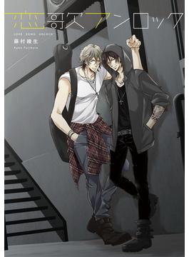 恋歌アンロック (MIKE+comics)