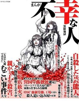 まんが不幸な人 無限地獄(コアコミックス)