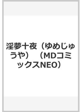 淫夢十夜(ゆめじゅうや) (MDコミックスNEO)