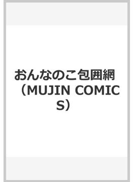 おんなのこ包囲網 (MUJIN COMICS)