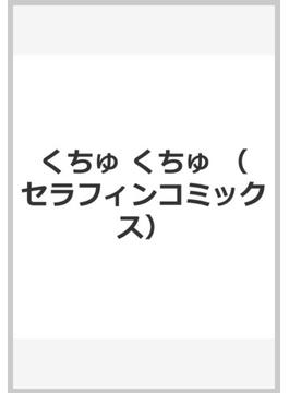 くちゅ くちゅ (セラフィンコミックス)