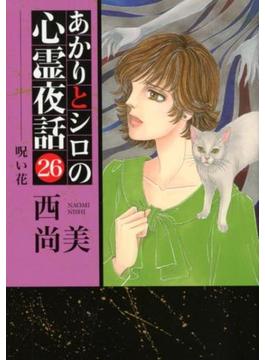 あかりとシロの心霊夜話 26 (エルジーエーコミックス)