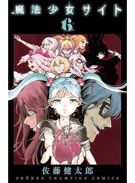 【6-10セット】魔法少女サイト(少年チャンピオンコミックス・タップ!)