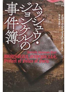 ムッシュウ・ジョンケルの事件簿(論創海外ミステリ)
