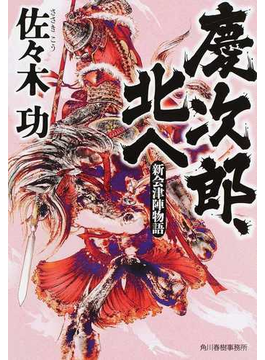慶次郎、北へ 新会津陣物語(ハルキ文庫)