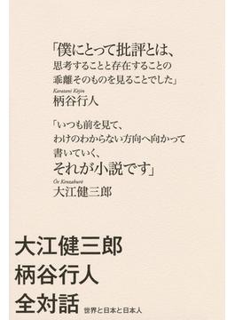 大江健三郎 柄谷行人全対話 世界と日本と日本人