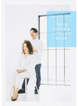 星玲奈&保志ゴローの365日ほめられるヘアアレンジBOOK