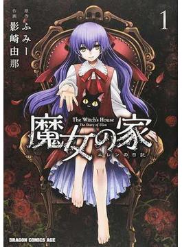 魔女の家(ドラゴンコミックスエイジ) 2巻セット(ドラゴンコミックスエイジ)