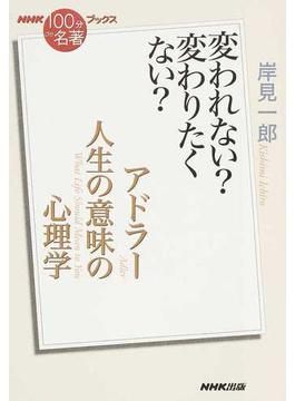 アドラー人生の意味の心理学 変われない?変わりたくない?(NHK「100分de名著」ブックス )