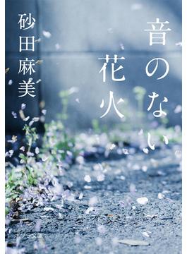 音のない花火(ポプラ文庫)