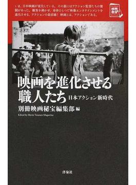 映画を進化させる職人たち 日本アクション新時代