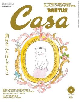 Casa BRUTUS (カーサ・ブルータス) 2018年 6月号 [猫村さんとほしよりこ](Casa BRUTUS)