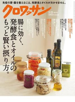 クロワッサン 2018年5月25日号  No.973 [腸に効く、発酵食とオイルのもっと賢い摂り方。](クロワッサン)