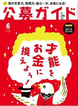 公募ガイド vol.382