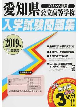 愛知県公立高等学校入学試験問題集 2019年春受験用