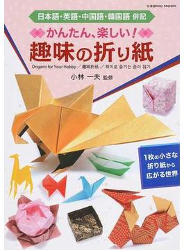 かんたん、楽しい!趣味の折り紙 日本語・英語・中国語・韓国語併記 1枚の小さな折り紙から広がる世界(COSMIC MOOK)