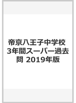 帝京八王子中学校 3年間スーパー過去問 2019年版