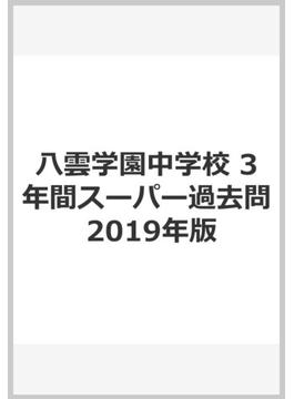 八雲学園中学校 3年間スーパー過去問 2019年版