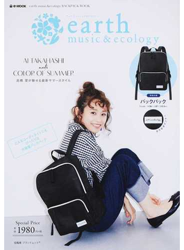 earth music & ecology BACKPACK BOOK(宝島社ブランドムック)