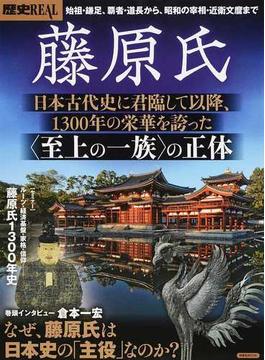 藤原氏 日本古代史に君臨して以降、1300年の栄華を誇った〈至上の一族〉の正体(洋泉社MOOK)