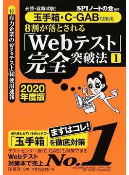 8割が落とされる「Webテスト」完全突破法 必勝・就職試験! 2020年度版1 玉手箱・C−GAB対策用