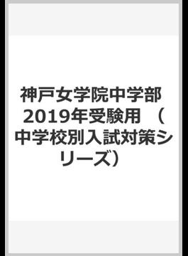 神戸女学院中学部 2019年受験用