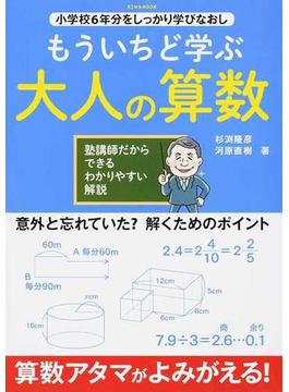 もういちど学ぶ大人の算数 小学校6年分をしっかり学びなおし(EIWA MOOK)