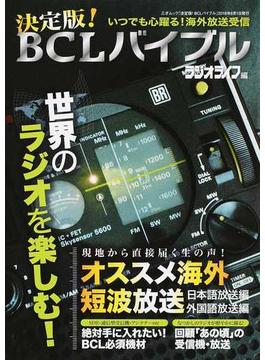 決定版!BCLバイブル いつでも心躍る!海外放送受信 今知りたい海外放送&受信機材情報(三才ムック)