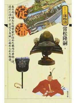 淀藩 春日局に縁ある稲葉家が治めた畿内の要衝・淀。淀川に浮かぶ「京近き名城」に秘められた物語。