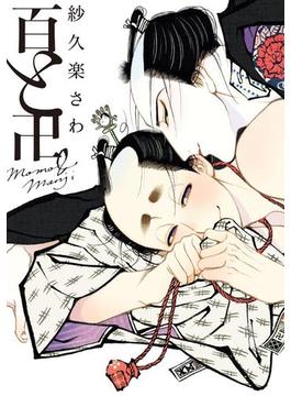 【全1-2セット】百と卍(onBLUE comics)