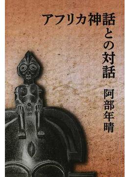 アフリカ神話との対話