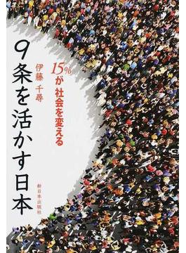 9条を活かす日本 15%が社会を変える