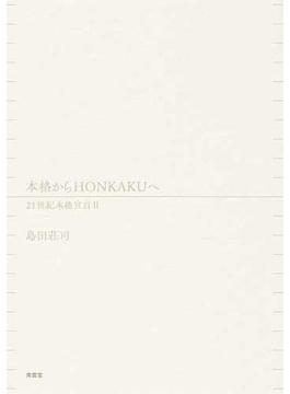 本格からHONKAKUへ 21世紀本格宣言 2