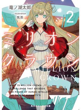 ミリオン・クラウン 2(角川スニーカー文庫)
