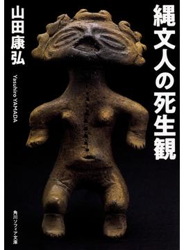縄文人の死生観(角川ソフィア文庫)
