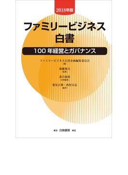 ファミリービジネス白書 2018年版 100年経営とガバナンス