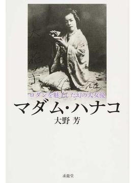 ロダンを魅了した幻の大女優マダム・ハナコ