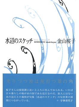 水辺のスケッチ 金山桜子句集