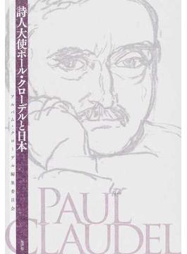 詩人大使ポール・クローデルと日本