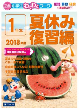 「Z会小学生わくわくワーク」1年生 国語・算数・経験+英語ポスター 2018年度夏休み復習編