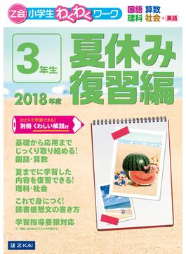 「Z会小学生わくわくワーク」3年生 国語・算数・理科・社会+英語 2018年度夏休み復習編